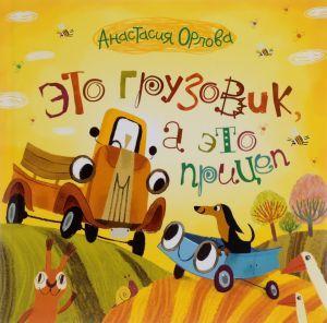 Развивающие книги для детей 2-3 лет: список лучших